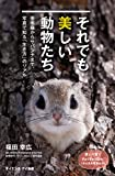それでも美しい動物たち 亜南極からサバンナまで、写真で知る「生き方」のリアル (サイエンス・アイ新書)