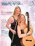 現代ギター 2009年 05月号 [雑誌]