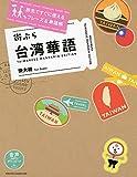 街ぶら 台湾華語―旅先ですぐに使えるフレーズ&単語帳【音声DL付】