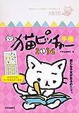猫ピッチャー手帳2016