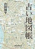 古い地図帳