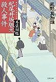 紀尾井坂版元殺人事件 耳袋秘帖 (文春文庫)