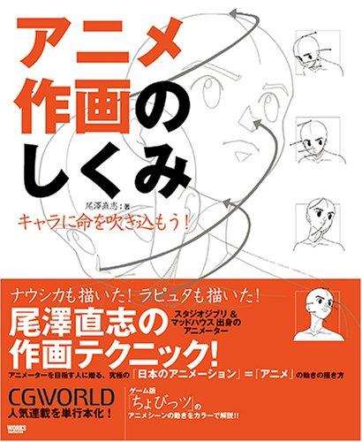 アニメ作画のしくみ—キャラに命を吹き込もう! (CGWORLD SPECIAL BOOK)