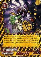バディファイト S-CBT01/0012 絶恐カツアゲ! (ガチレア) クライマックスブースター 第1弾 ゴールデンガルガ