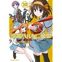 涼宮ハルヒの憂鬱(20) (角川コミックス・エース)