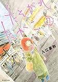 たそがれたかこ(7) (BE・LOVEコミックス)