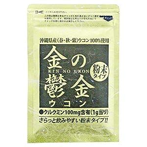 金の鬱金 粉末タイプ 30g ×20袋