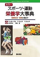 カラー スポーツ・運動栄養学大事典: 健康生活・医療に役立つ
