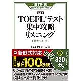 【新形式対応】TOEFLテスト集中攻略リスニング 改訂版