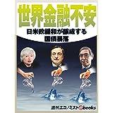 世界金融不安 (週刊エコノミストebooks)