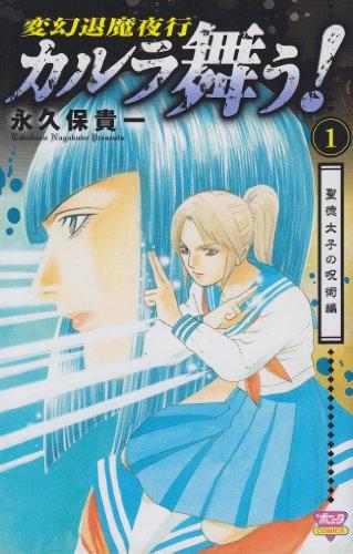 カルラ舞う!聖徳太子の呪術編 1―変幻退魔夜行 (ボニータコミックス)の詳細を見る
