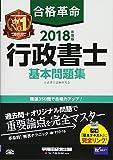 合格革命 行政書士 基本問題集 2018年度 (合格革命 行政書士シリーズ)