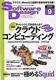 Software Design (ソフトウェア デザイン) 2009年 09月号 [雑誌]