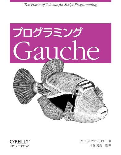 プログラミングGaucheの詳細を見る