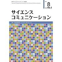 サイエンスコミュニケーション Vol.8 No.2