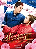 [DVD]花と将軍~Oh My General~ DVD-BOX1