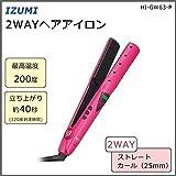 IZUMI Allure rosa 2Wayストレートヘアーアイロン ピンク HI-GW63P