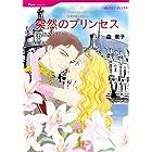 突然のプリンセス 王宮の恋人たち (ハーレクインコミックス)