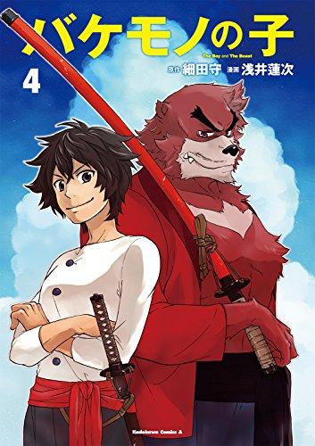 バケモノの子(4) (角川コミックス・エース)