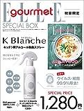 ELLE gourmet (エル・グルメ)2019 年07 月号 × 「キユーピー」 K Blanche キッチン用アルコール除菌スプレー 特別セット ([バラエティ])