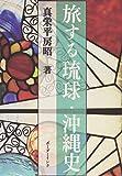 旅する琉球・沖縄史