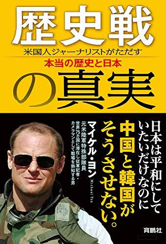 歴史戦の真実 米国人ジャーナリストがただす本当の歴史と日本 (扶桑社BOOKS)