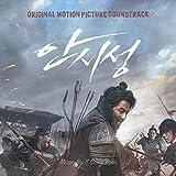 安市城 OST (Korean Movie) CD+Booklet [韓国盤]