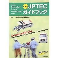 改訂第2版 JPTECガイドブック