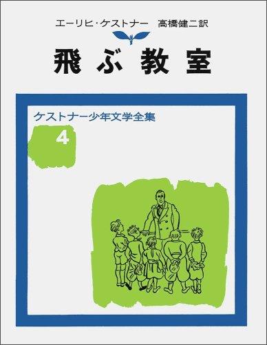 飛ぶ教室 (ケストナー少年文学全集 (4))の詳細を見る
