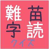 難読(苗字編)