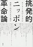 挑発的ニッポン革命論 煽動の時代を生き抜け