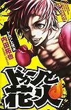ドカンと花火 1 (少年チャンピオン・コミックス)