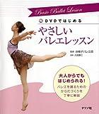 DVDではじめる やさしいバレエレッスン(DVD付)
