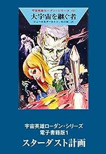 宇宙英雄ローダン・シリーズ 1巻 表紙画像