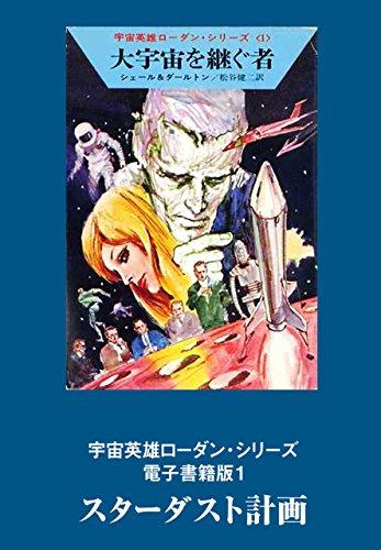宇宙英雄ローダン・シリーズ 電子書籍版1 スターダスト計画の詳細を見る