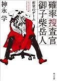 確率捜査官 御子柴岳人 密室のゲーム (角川文庫)