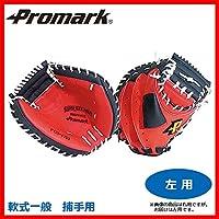 日用品 スポーツ 関連商品 野球グラブ グローブ 軟式一般 捕手用 キャッチャーミット レッドオレンジ×ブラック 左用 PCM-4253RH