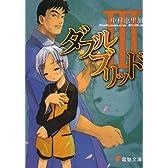 ダブルブリッド (3) (電撃文庫 (0462))