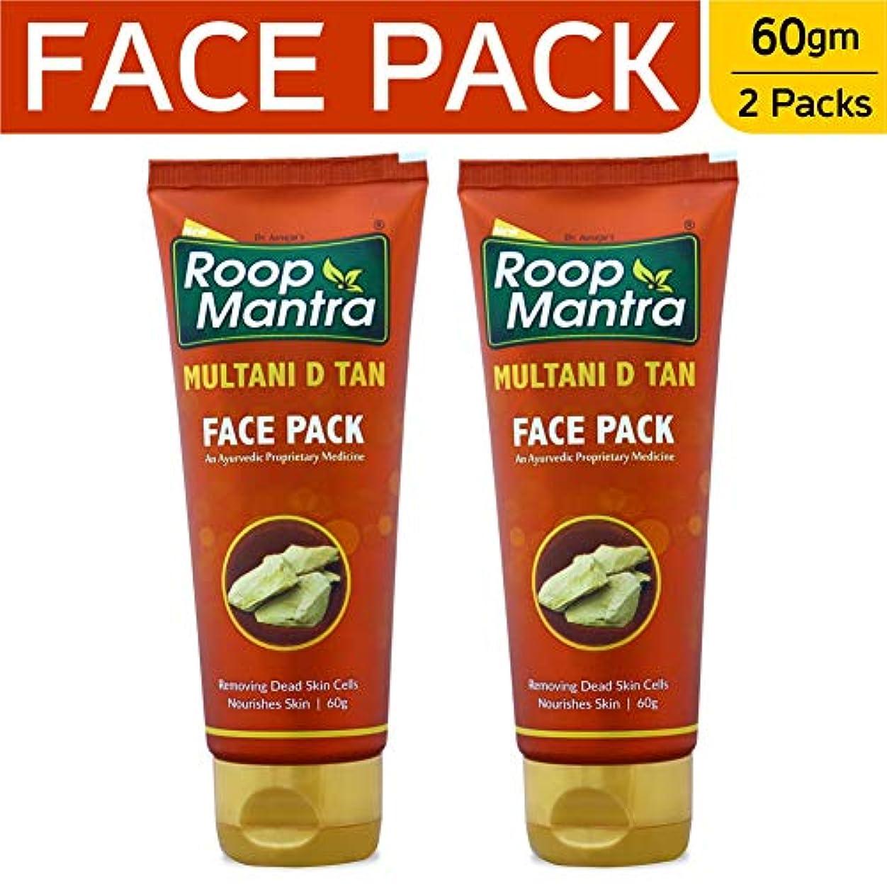 忠実に抗生物質ノミネートRoop Mantra Multani D Tan Face Pack, 60g (Pack of 2)