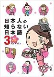 日本人の知らない日本語3  祝! 卒業編