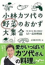 小林カツ代の野菜のおかず大集合 (だいわ文庫)
