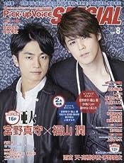 Pick-up Voice SPECIAL(ピックアップヴォイススペシャル) (8) 2016年 02 月号 [雑誌]: Pick-up Voice(ピックアップヴォイス) 増刊