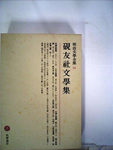 明治文学全集〈22〉硯友社文学集 (1969年)