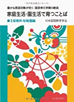 家庭生活・園生活で育つことば〈2〉保育所・幼稚園編―豊かな言語活動が拓く国語単元学習の創造