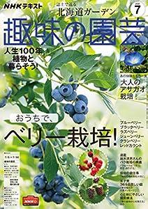 NHK 趣味の園芸 2020年 7月号 [雑誌] (NHKテキスト)