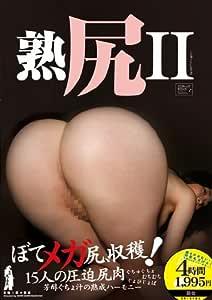 熟尻II [DVD]