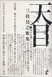 天目 (りとむコレクション (54))
