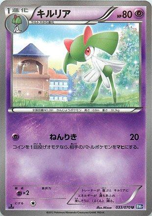ポケモン 【シングルカード】キルリア BW7 プラズマゲイル アンコモン