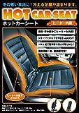 サンコスモ(SUNCOSMO) ホットカーシート フロント ブラック DC12V HC01