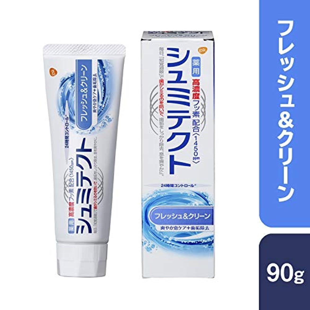 勝利した補償しおれた薬用シュミテクト フレッシュ&クリーン知覚過敏ケア 歯磨き粉【医薬部外品】 90g